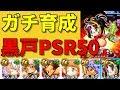 【ガチ厳選】黒戸PSR50と恵比留ガチ育成 パワプロアプリ No 1611 Nemoまったり実況