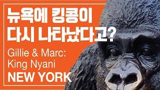[뉴욕 길바닥 미술관: 돌아온 킹콩 '냐니'] 뉴욕예술…