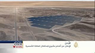 الإعلان عن مشروع لاستغلال الطاقة الشمسية بالأردن