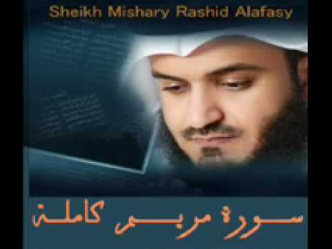 Download سورة مريم كاملة بصوت مشاري بن راشد العفاسي