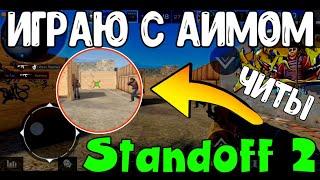 ИГРАЮ С АИМОМ В Standoff 2   Скачал читы в Standoff 2   Стандофф 2 читы
