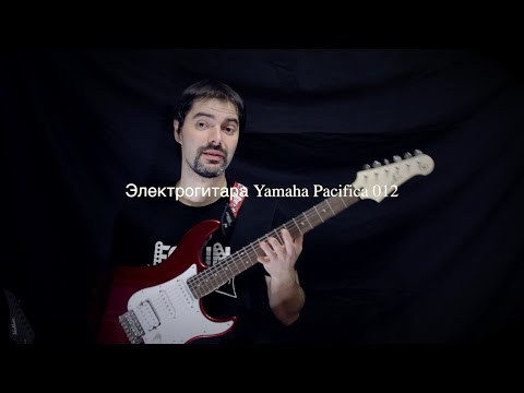 Ученическая электрогитара Yamaha PACIFICA 012 (Обзор)