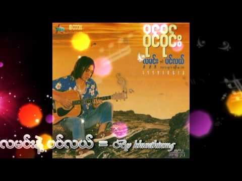 လမင္း ႏွင္႔ ပင္လယ္+၀ိုင္၀ိုင္း တစ္ကိုေတာ္ myanmar song