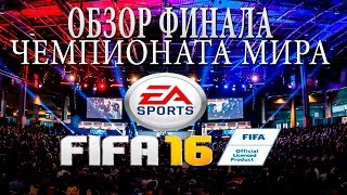 ОБЗОР ФИНАЛА ЧЕМПИОНАТА МИРА ПО FIFA 16(http://www.twitch.tv/professor_rus▽ - твич канал https://vk.com/fifa_professor▽ - группа вк https://vk.com/m.kovalishin▽ - вопросы в личку *** Если..., 2016-01-25T17:18:03.000Z)