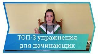 Урок вокала для начинающих. ТОП-3 упражнения