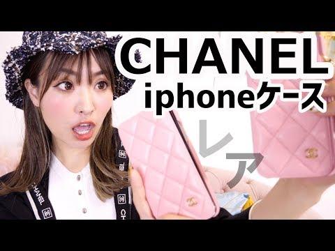 1a058d5c695e シャネルスマホケース爆買い!開封動画!購入品紹介! chanel 2019 - YouTube