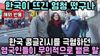 """[해외반응] """"한국 문화의 힘은 도대체 어디까지인가?""""…"""