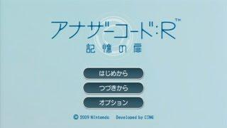 【実況】アナザーコードR