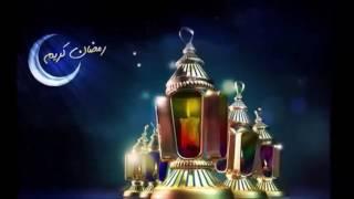 والله بعودة يا رمضان