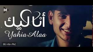 انا ليك   يحيي علاء Lyrics Video Ana Leek Yahia Alaa