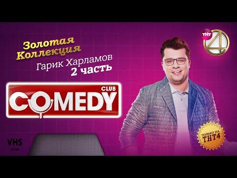 Comedy Club | Золотая коллекция – Гарик Харламов | Часть 2 - Видео онлайн