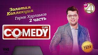Comedy Club Золотая коллекция – Гарик Харламов Часть 2