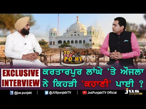 Kartarpur Corridor: Which Story by Gurjeet Aujla? || Exclusive Interview || To The Point || KP Singh