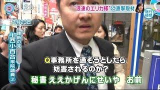 上西小百合議員と秘書 動画 上西小百合 検索動画 15