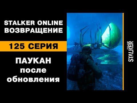 ПАУКАН после обновления / 125 серия / Stalker Online. Возвращение