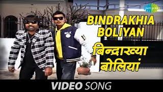 Bindrakhia Boliyan | Punjabi Song | Nirmal Sidhu