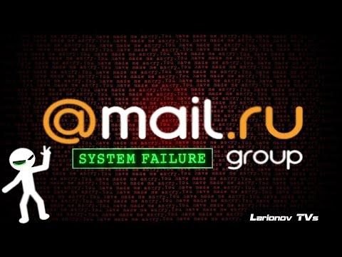 электронная почта mail ru знакомство