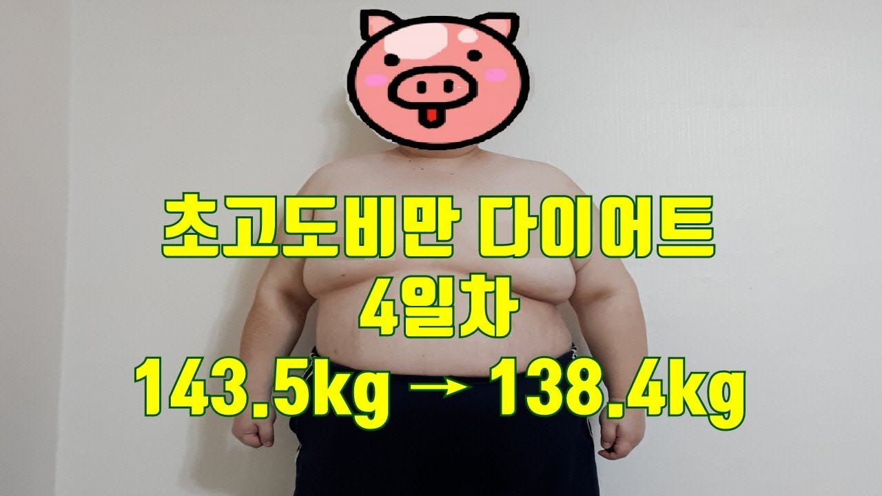 초고도비만 다이어트 4일차 High Obesity Diat Challenge Youtube
