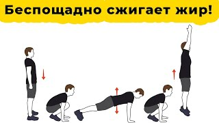 Берпи упражнения для похудения и не только польза и техника выполнения для новичков