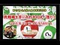 第57期 名人戦A級 W2回戦 菅原(宮城) vs 田中(大阪)