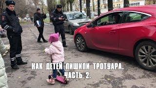 Как детей лишили тротуара. Часть 2.