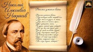 """Стихотворение Н.А. Некрасов """"Внимая ужасам войны"""" (Стихи Русских Поэтов) Аудио Стихи Слушать Онлайн"""