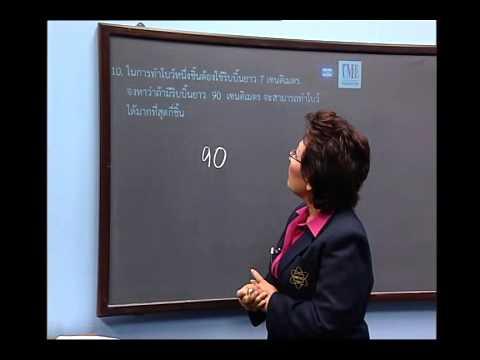 เฉลยข้อสอบ TME คณิตศาสตร์ ปี 2553 ชั้น ป.4 ข้อที่ 10