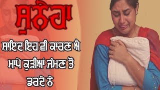 SUNEHA | ਸੁਨੇਹਾ | LATEST PUNJABI SHORT FILMS ||  NEW PUNJABI SHORT MOVIES BY ERSHEEN FILMS