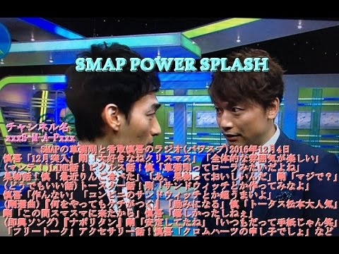 SMAPの【草彅剛と香取慎吾のラジオ】で「この間スマスマに来たから」 12月4日