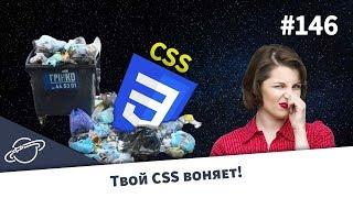 Ваш CSS код дурно пахнет — Суровый веб #146
