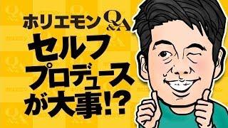ホリエモンのQ&A vol.200~セルフプロデュースが大事!?~