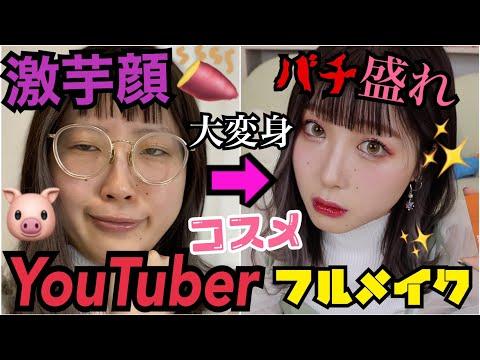 【激変注意】大人気YouTuberのコスメでフルメイクしてみたらばり盛れた‼‼‼