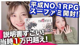【スーファミ開封】FF6開封!当時の価格は1万円超え!ワクワクが止まらない【ファイナルファンタジー6】