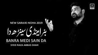Noha - Banra Medi Sain Da - Syed Raza Abbas Shah - 2019 | Noha Mola Qasim A.s
