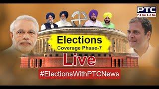 LIVE   ਮਹਾਂ ਮੁਕਾਬਲਾ 2019   Lok Sabha Elections 2019   Punjab Elections 2019 Live   PTC News