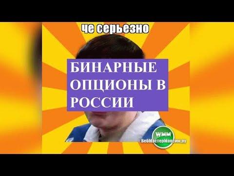 Бинарные опционы в России. Через терни к звездам.