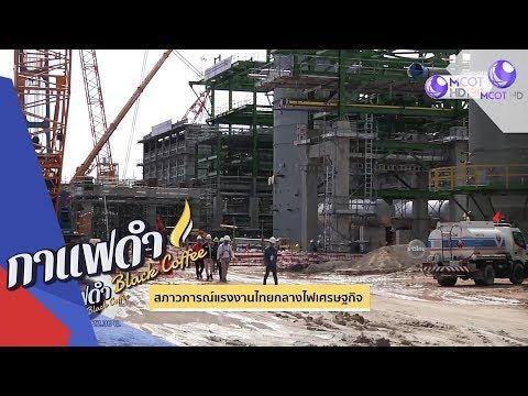 สภาวการณ์แรงงานไทยกลางไฟเศรษฐกิจ - วันที่ 27 Nov 2019
