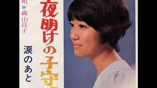 夜明けの子守唄 森山良子 1968