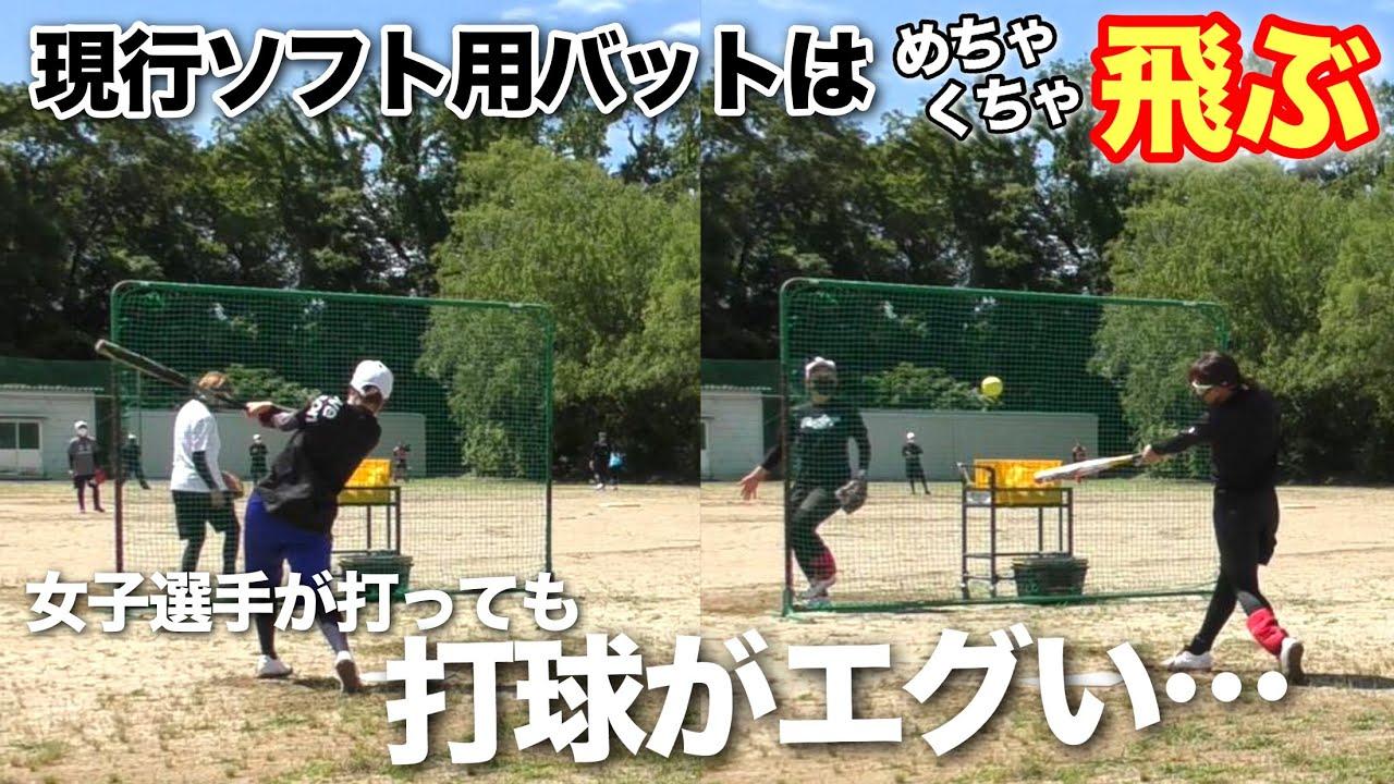 現行のソフトボール用バットはめちゃくちゃ飛ぶ!!女性が打つ打球が速すぎる…