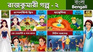 রাজকুমারী গল্প ২ - Rupkothar Golpo - Bangla Cartoon - 4K UHD - Bengali Fairy Tales