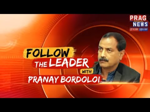 Exclusive Interview With Ranjeet Kumar Das   Follow The Leader With Pranay Bordoloi
