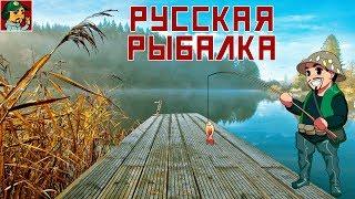 Русская Рыбалка 4 - Два ''Матча'' на Медвежке (Охота за Карпом)