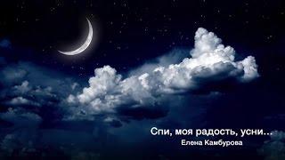 Доброй ночи - час самых добрых и родных колыбельных песен