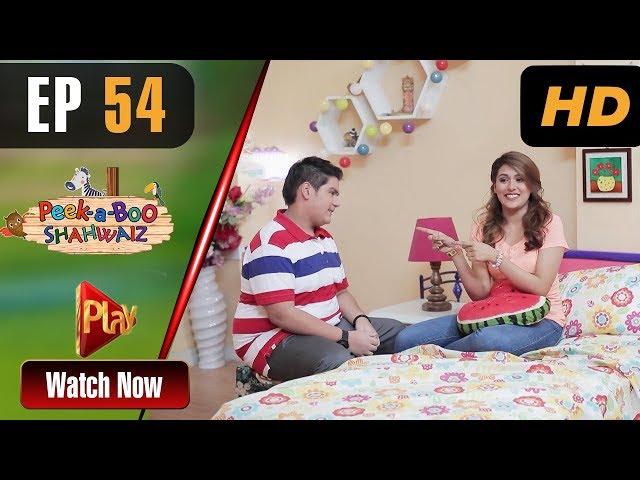 Peek A Boo Shahwaiz - Episode 54 | Play Tv Dramas | Mizna Waqas, Shariq, Hina Khan | Pakistani Drama