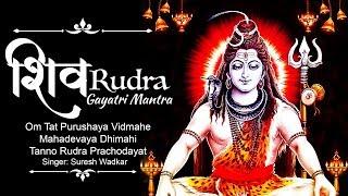 Shiva Rudra Gayatri Mantra | Om Tatpurushaya Vidmahe | ॐ तत्पुरुषाय विद्महे | By Suresh Wadkar