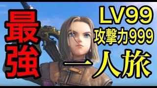 【ドラクエ11S】最強主人公一人旅!強くてニューゲーム