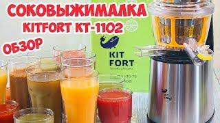 Обзор шнековой соковыжималки KITFORT КТ-1102. Тестируем на 14 видах овощей и фруктов!
