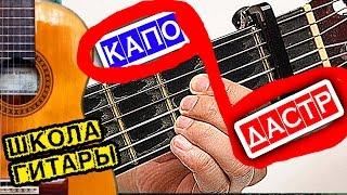 Зажим для гитары - Капо/Каподастр 🎸 Школа гитариста
