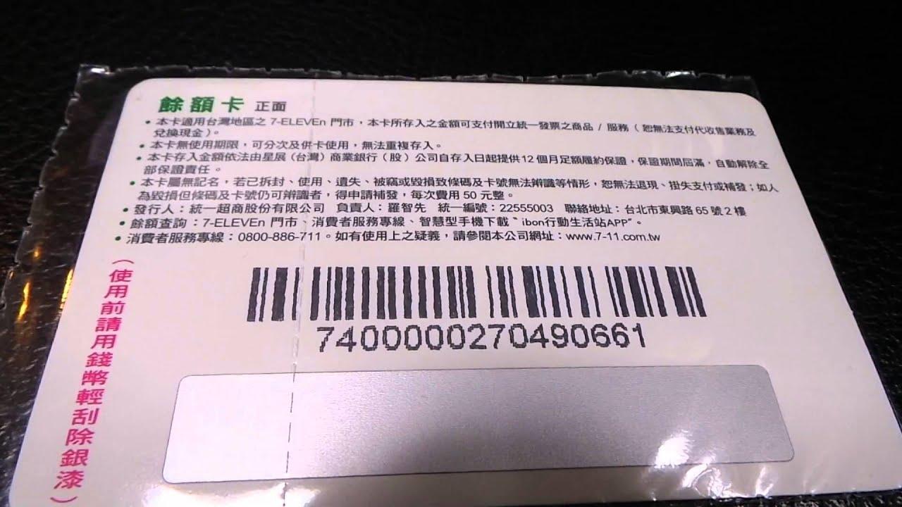 7-11 統一超商餘額卡 - YouTube