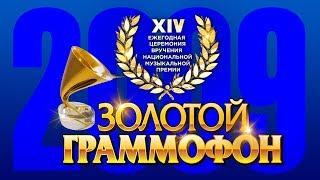 Золотой Граммофон XIV Русское Радио 2009